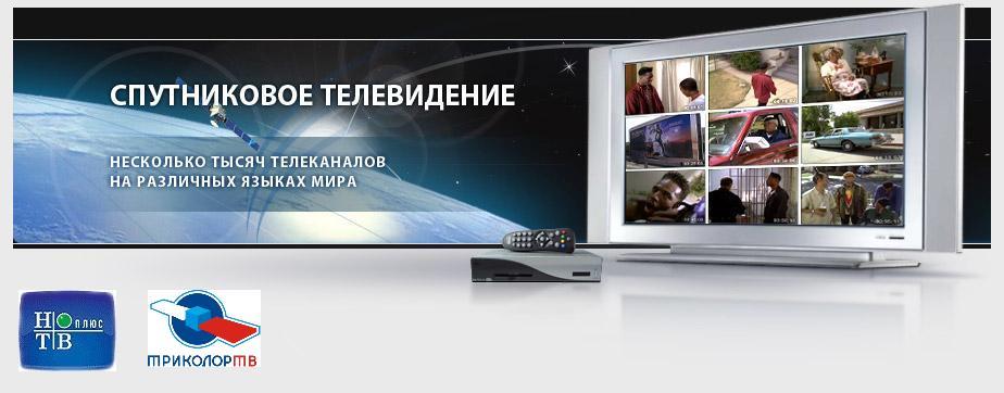 Как бесплатно сделать спутниковое телевидение